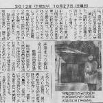 新聞記事002