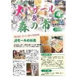 SP会員発送と鎌女インターン002