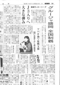 r20131125毎日新聞岩手版r001