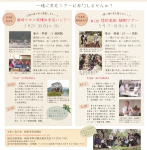 rツアー予告_20130121