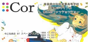 弘前実業21回ファッションショー