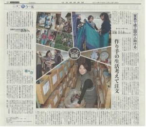 r日経新聞20140111百合香001