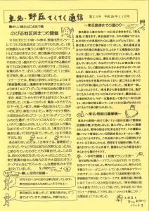 r東名野蒜てくてく通信2013-11001