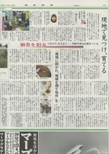 r聖教新聞20131210001