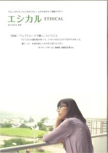 rエシカル2013-9特集001