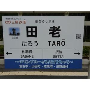 r田老駅001