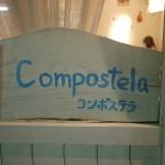 コンポステラ002