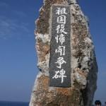 椿サミット沖縄大会006